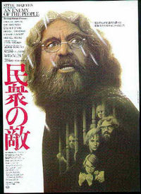 Japanese Movie Poster